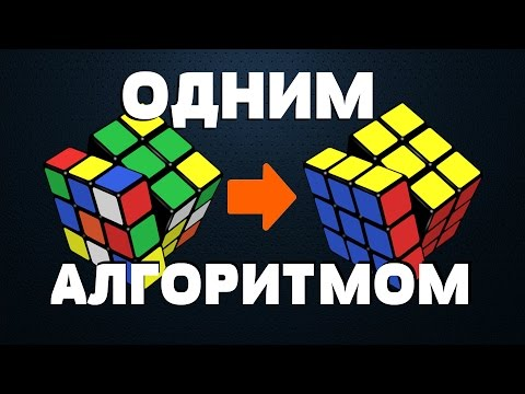 Как собрать кубик Рубика ОДНОЙ ФОРМУЛОЙ