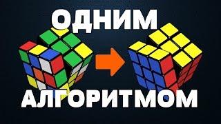 Как собрать кубик Рубика ОДНОЙ ФОРМУЛОЙ(НАУЧИТЬСЯ СОБИРАТЬ МОЖНО ТУТ: https://goo.gl/w0tE3k Как собрать кубик Рубика 3х3x3 с помощью всего одного алгоритма..., 2017-03-11T08:55:15.000Z)