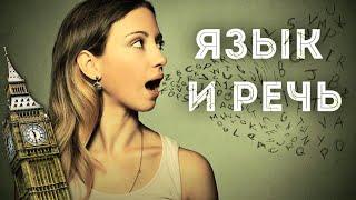 Что такое язык и речь?