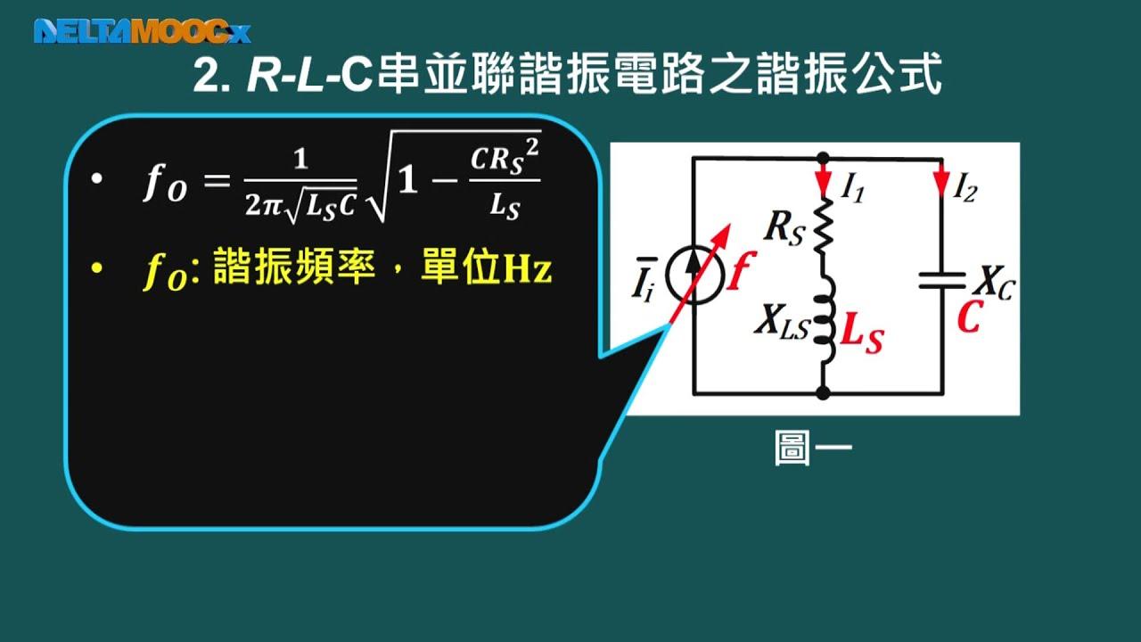 高中 陳政旭 基本電學 Unit11 6 PART A R L C串並聯諧振電路之諧振頻率 1080 0303 - YouTube