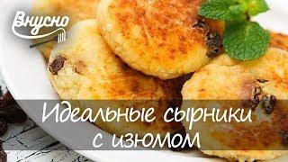 Пышные сырники из творога на сковороде. Пошаговый рецепт - Готовим Вкусно 360!