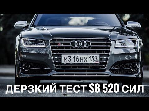 Когда две тонны и 520 сил летят до 100 км/ч за 4 секунды - подробный тест-драйв Audi S8 и 0-200 км/ч