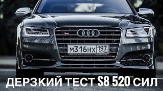 Когда две тонны и 520 сил летят до 100 км/ч за 4 секунды   подробный тест драйв Audi S8 и 0 200 км/ч