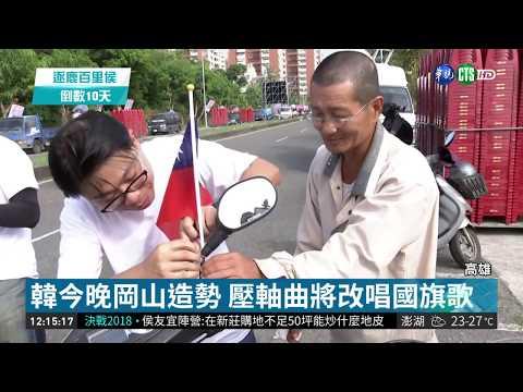 韓國瑜直播吐苦水 強調絕無收中資  華視新聞 20181114