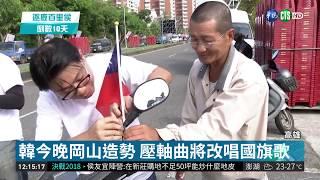 韓國瑜直播吐苦水 強調絕無收中資| 華視新聞 20181114