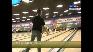 Вести-Хабаровск. III чемпионат Дальнего Востока по боулингу