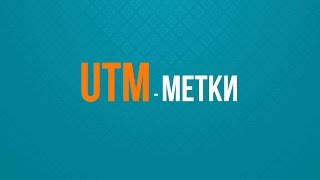 uTM-метки. Создание ссылок с UTM метками. Параметры меток