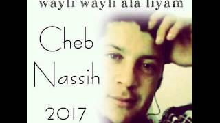 Cheb Nassih 2017 wayli wayli ala liyam جديد الشاب نصيح