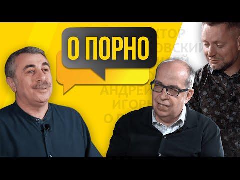 Доктор Комаровский, Алексей Пивоваров, Андрей Себрант, Игорь Манн - О Порно