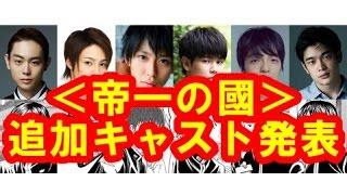 <帝一の國>追加キャスト発表 岡山天音 検索動画 28