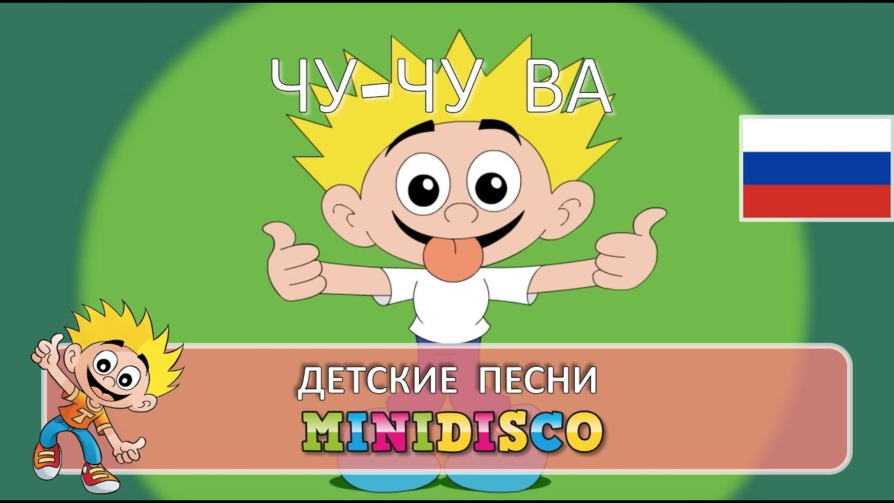 Чу-Чу ва | children's songs | kids dance songs by Minidisco