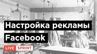 Настройка рекламы в Facebook за 7 минут