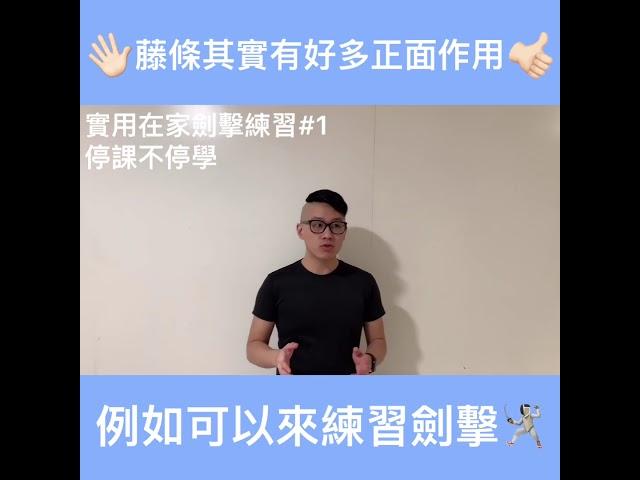 【劍擊教學】停課不停學 - 實用在家劍擊練習#1
