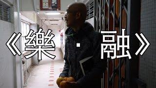 Publication Date: 2018-02-02 | Video Title: 《樂 · 融》--「跨代融乜易」中學生微電影創作比賽2017