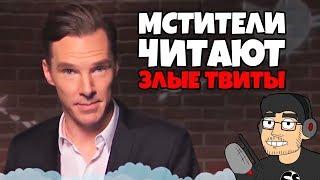 Мстители читают ЗЛЫЕ ТВИТЫ (RUS VO)...