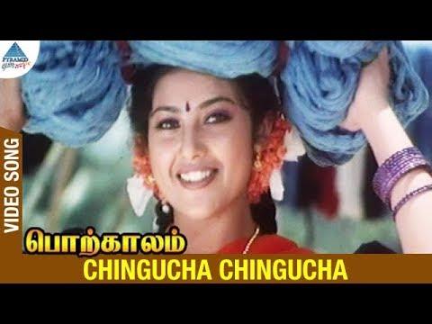 Porkkaalam Tamil Movie Songs  Chingucha Chingucha  Song  Murali  Meena  Deva  Vairamuthu