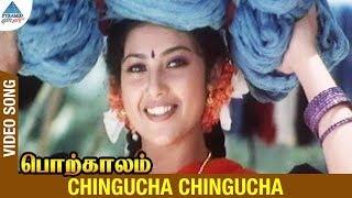 Porkkaalam Tamil Movie Songs | Chingucha Chingucha Video Song | Murali | Meena | Deva | Vairamuthu
