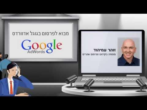 קורס מבוא לפרסום ממומן בגוגל אדוורדס - Google AdWords - פרסום חכם בגוגל