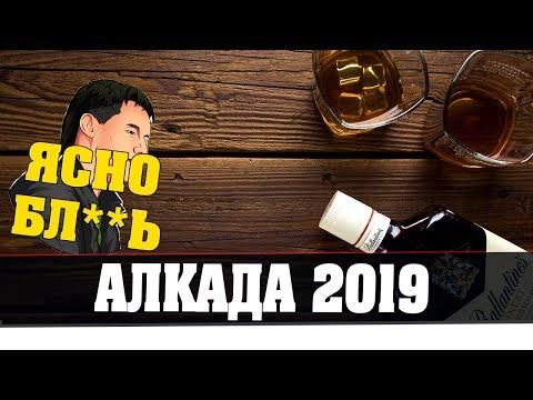 Алкада 2019 -