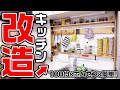 【DIY】賃貸でもOK!1万円でキッチン大改造!!【100均】