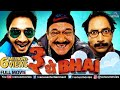 TEEN THEY BHAI | Hindi Comedy Movies | Full Hindi Movie | Shreyas Talpade | Ragini Khanna | Om Puri