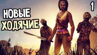 The Walking Dead Michonne Прохождение На Русском 1 НОВЫЕ ХОДЯЧИЕ