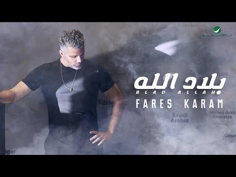 Fares Karam ... Blad Allah - ًWith Lyrics | فارس كرم ... بلاد الله - بالكلمات
