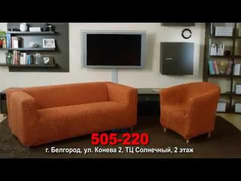Кожаные диваны челябинск - YouTube