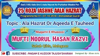 Day 1 - AALA HAZRAT AUR AQEEDA E TAUHEED   Mufti Noorul Hasan Razvi (Malegaon)