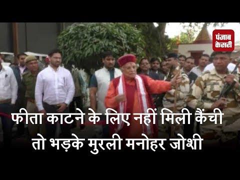 BJP Leader Murli Manohar Joshi II फीता काटने के लिए नहीं मिली कैंची तो भड़के मुरली मनोहर जोशी