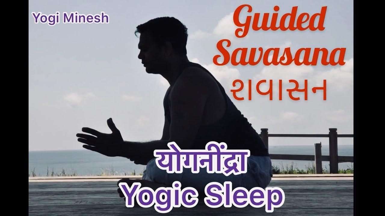 Yoga nidra (Sanskrit: योग निद्रा) or yogic sleep ...