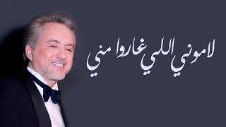 مروان خوري يغني لهادي الجوني - لاموني اللي غاروا مني - برنامج طرب مع مروان خوري
