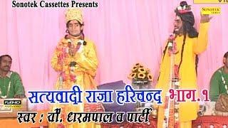 Nautanki - Satiywadi Harichand Bhag 1