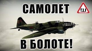 Вездеходы ШЕРП нашли еще один самолет в болоте. ч1