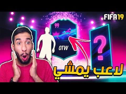 فيفا 19 : تفتيح بكجات ! مستحيل الحظ ! لاعبين المراقبة! 😍🕺🏼|| FIFA 19