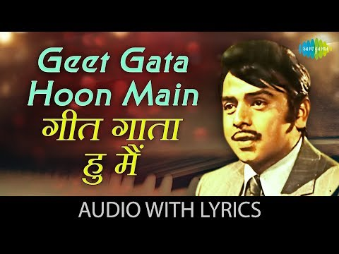 Geet Gata Hoon Main with lyrics |गीत गाता हुन के बोल | Kishore Kumar | Lal Patthar | HD Song