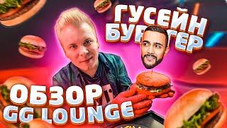 Ресторан Гусейна Гасанова / Что едят в GG Lounge
