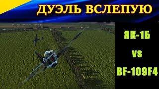 БОЙ ВСЛЕПУЮ. Як-1Б vs Bf-109 F4. Ил-2 Штурмовик Битва за Сталинград.
