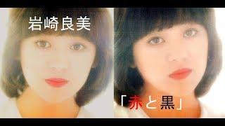 作詞:なかにし礼 作曲:芳野藤丸 編曲:大谷和夫 デビューシングル 198...