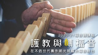 Publication Date: 2020-11-14 | Video Title: 《護教與傳福音》信仰講座|黃恩信老師主講|英華書院2020-