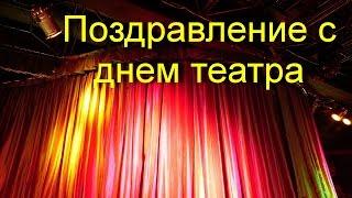 День театра/Поздравление с днем театра/.
