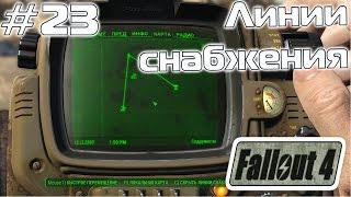 Прохождение Fallout 4 - Как организовать линии снабжения между поселениями - 23