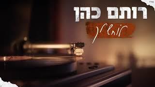 רותם כהן - לוחש לך