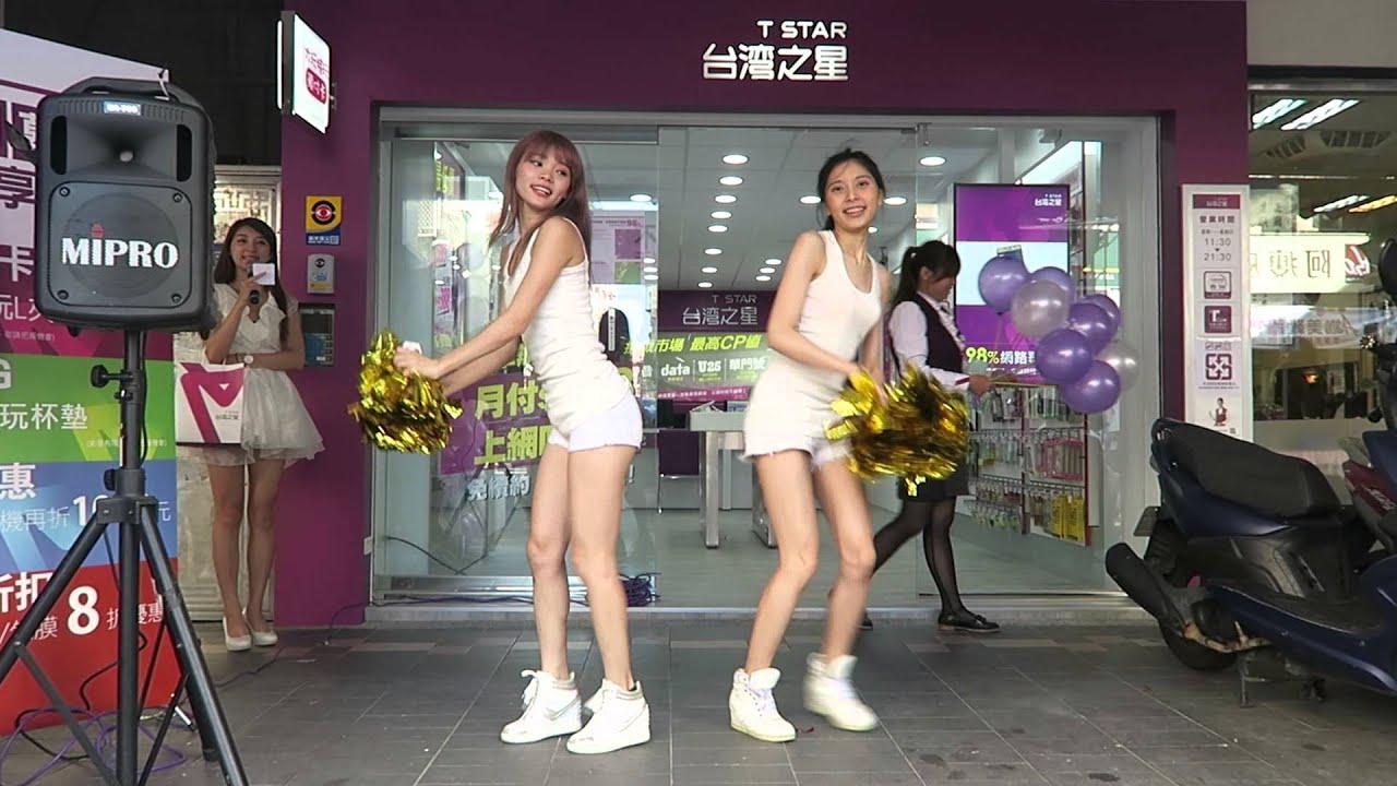 20151120臺灣之星新莊幸福門市開幕開場舞蹈 - YouTube