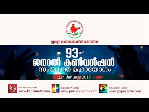 Sunday Worship | IPC GENERAL CONVENTION | Kumbanad | 20.01.2017