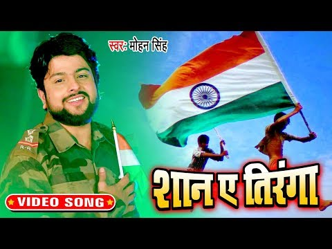 #video---शान-ऐ-तिरंगा---26-जनवरी-गणतंत्र-दिवस-स्पेशल-गीत---mohan-singh---desh-bhakti-geet-2020