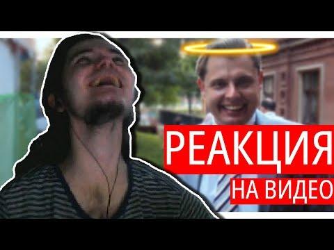 Убердешевка смеется с Понасенковым