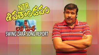 Swing Zara Song Promo Report | Jai Lava Kusa | Jr NTR | Tamannaah | Mr. B