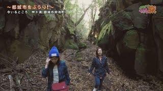『都城市をぶらり!』まだまだやんちゃ盛りの40代女2人が気の向くままにぶらり旅!