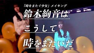 ショートムービー「時をまたぐ少女」のメイキング映像。 乃木坂46・鈴木絢音が、しかけムービーの手法のひとつ「分身ムービー」の撮影に挑む。 見えない自分を相手に、「 ...